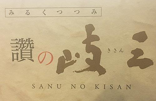 sannokisan2017061102